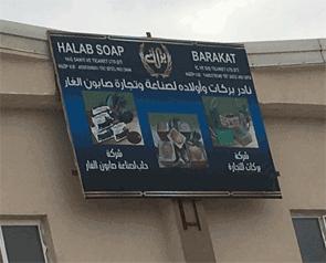 barakat_sign