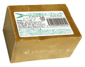 アレッポの石鹸職人エキストラ (アレッポ)