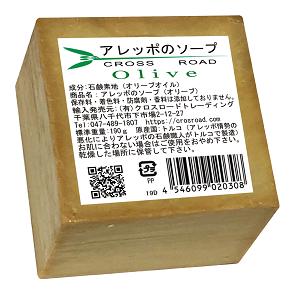アレッポの石鹸 (Olive)