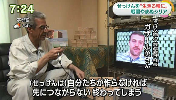 NHK2アレッポの石鹸